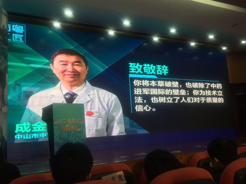 """""""南粤工匠""""成金乐: 打造创新中药产业基础,三大突破助破壁腾飞"""
